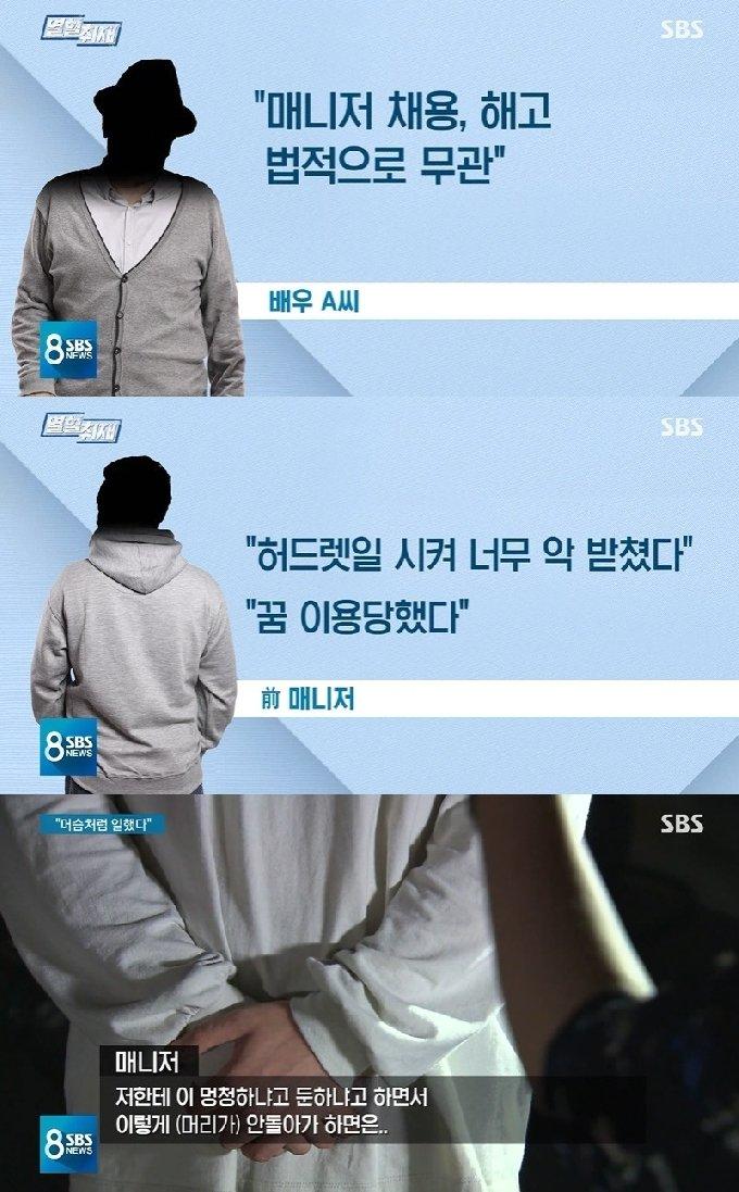 SBS '8뉴스' © 뉴스1