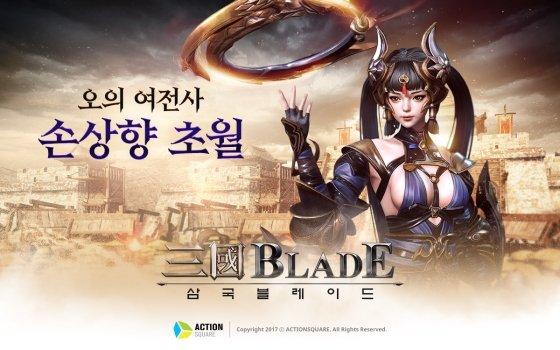 액션스퀘어, 모바일 게임 삼국블레이드 손상향 '초월' 업데이트