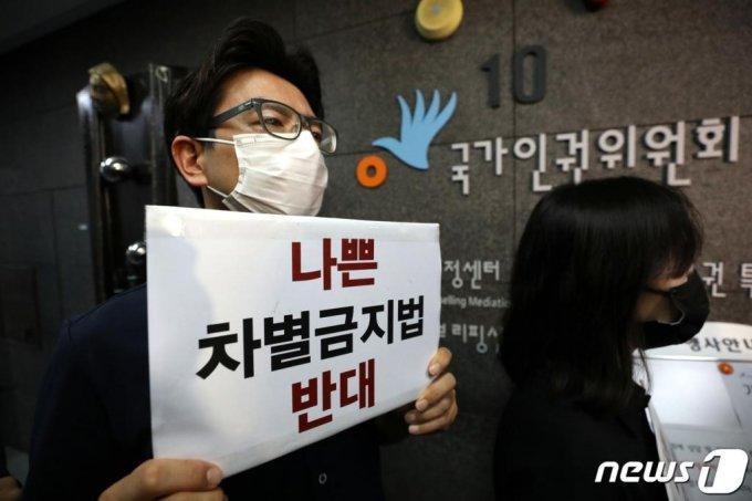 인권위의 차별금지법 시안에 반대하는 시민들이 기자회견장 앞에서 피켓을 들고 있다. /사진=뉴스1