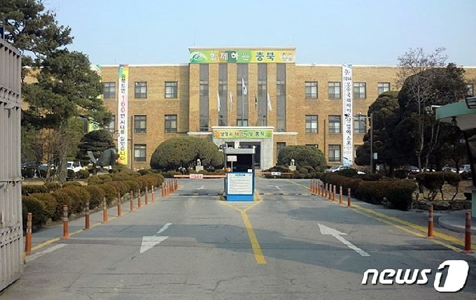 충북도청.© 뉴스1