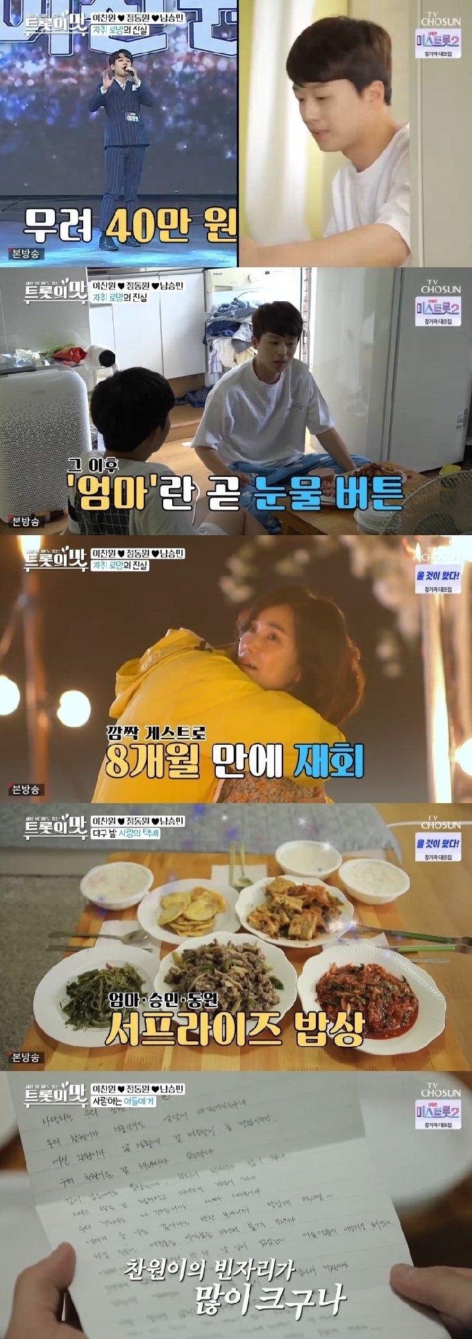 TV조선 '아내의 맛' 캡처 © 뉴스1