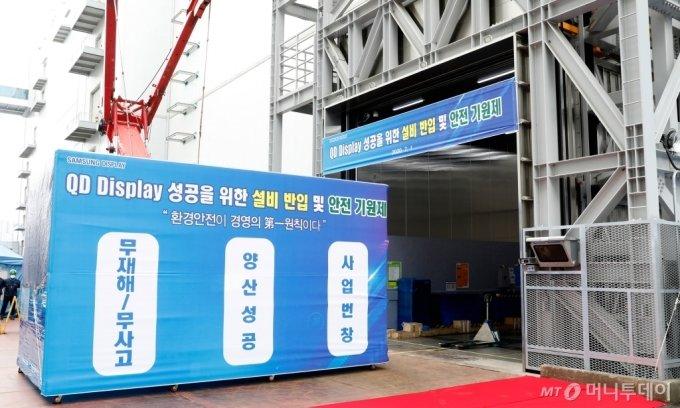 삼성디스플레이가 아산사업장 내 QD 생산라인에서 최근 클린룸 공사를 마치고 1일 첫번째 설비를 입고하고 있다. /사진제공=삼성디스플레이