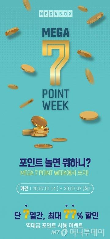 메가박스, 포인트몰 오픈 기념 '메가 7 포인트 위크' 진행