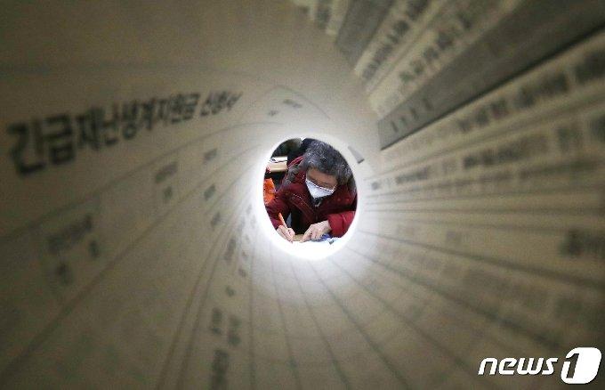 지난 4월20일 오전 대전 중구 태평2동 행정복지센터에서 주민들이 대전형 긴급재난생계지원금 신청을 하고 있다. 2020.4.20/뉴스1 © News1 김기태 기자