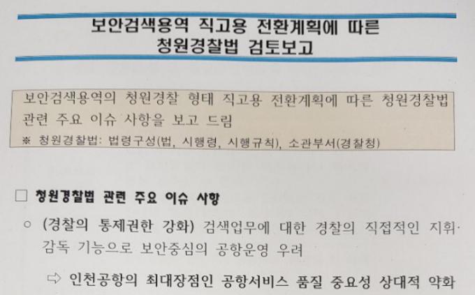 2017년 11월 22일 진행된 1기 노사전 협의에서 공사의 청원경찰 관련 검토보고 내용. /자료=미래통합당 하태경 의원실