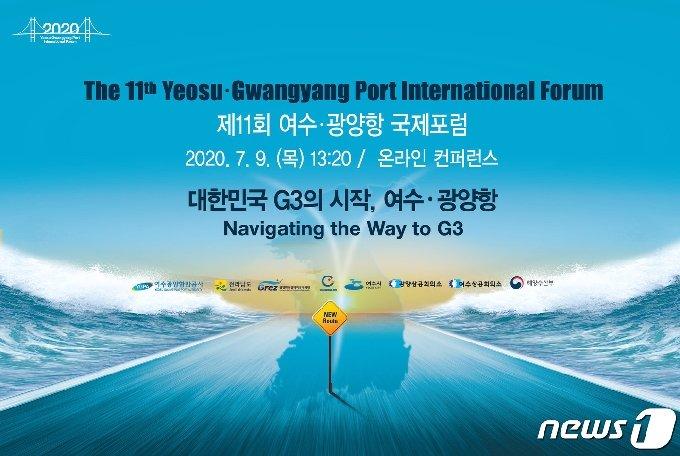 '제11회 여수·광양항 국제포럼포스터© 뉴스1