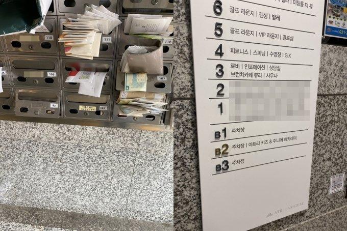 아트리파라다이스 건물 1층의 편지함과 엘리베이터 앞의 안내간판. 어디에도 라피크와 관련된 내용은 찾아볼 수 없다. /사진=한정수 기자