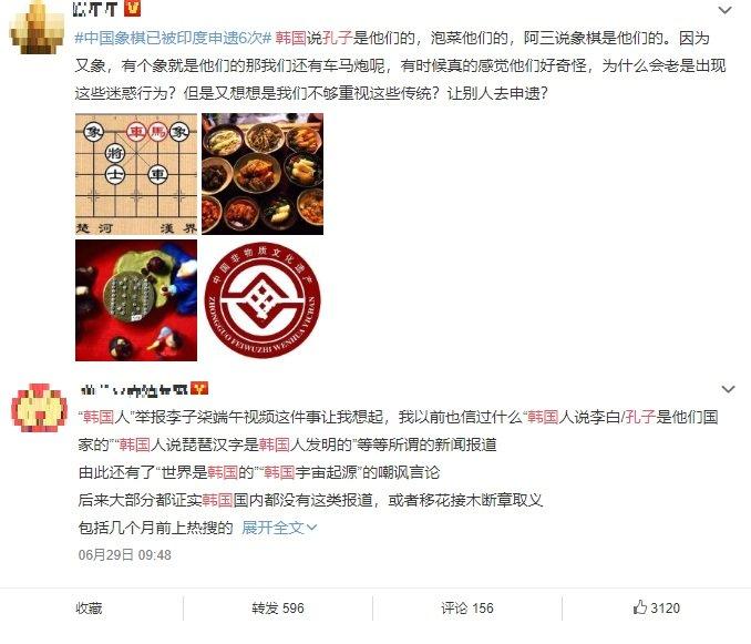 '한국인은 공자가 한국 사람이라고 믿는다'며 한국인을 비판하는 중국 누리꾼들. /사진 = 웨이보