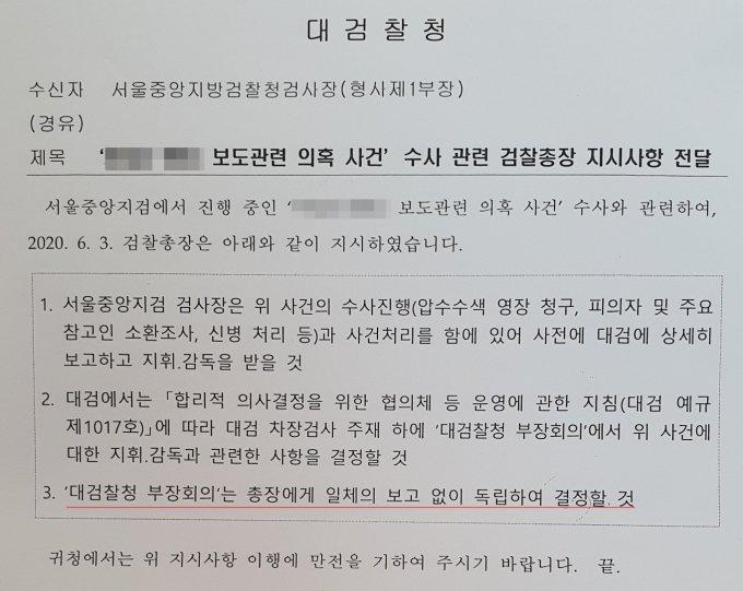 'C사-M사 보도관련 의혹 사건 수사 관련 검찰총장 지시사항 전달' 문건.