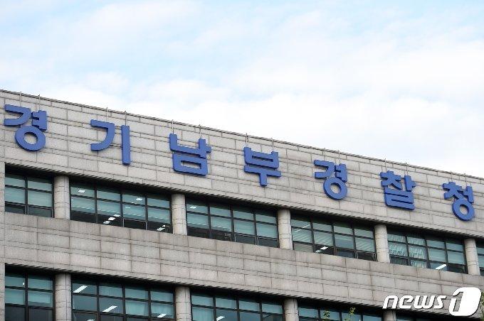 경기남부지방경찰청.© News1 조태형 기자