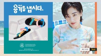 테바, 이주영과 함께 '착한 플라스틱 캠페인' 진행