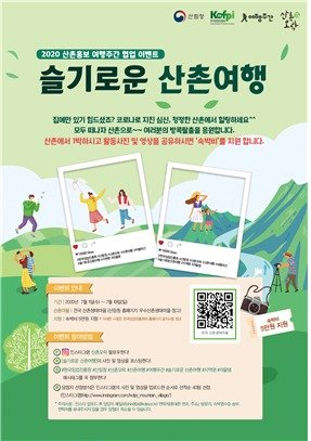한국임업진흥원이 '2020 특별 여행주간 (1~19일)' 에 국민들이 청정한 숲 속에서 안전하고 편안하게 쉴 수 있도록 특별 기획행사를 한다.  © 뉴스1
