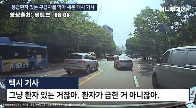 숨진 환자의 아들인 A씨는 지난 1일 유튜브에 '응급환자가 있는 구급차를 막아 세운 택시 기사'라는 제목의 영상을 올렸다./사진=유튜브 캡처