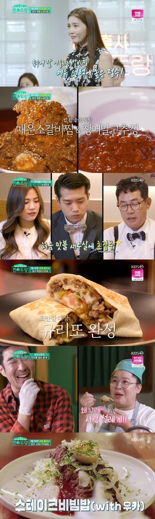 '편스토랑' 이경규, 육우 떡갈비 부리토로 '우승'…4관왕 등극(종합)