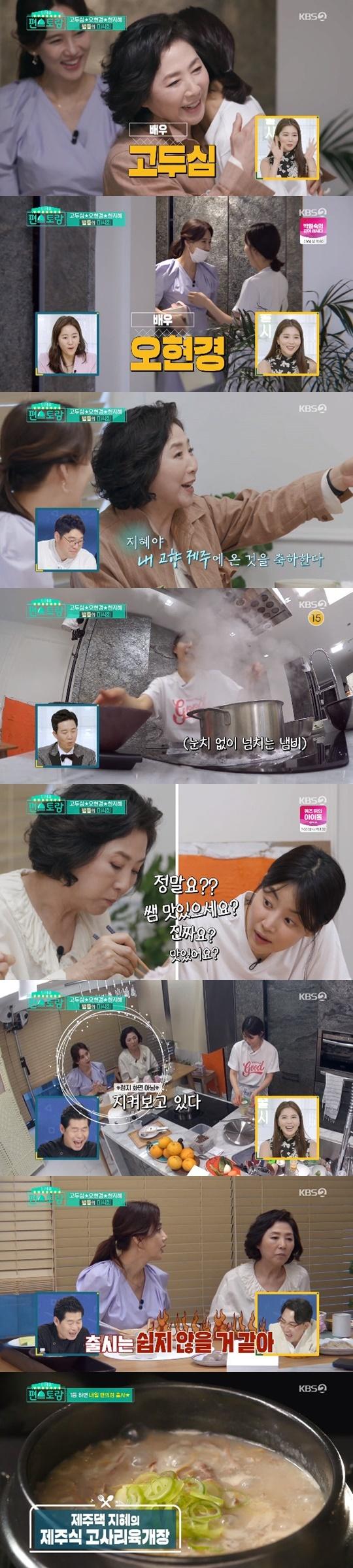 [RE:TV] '편스토랑' 한지혜, 고두심x오현경 앞에서 부담감↑…시식평은?