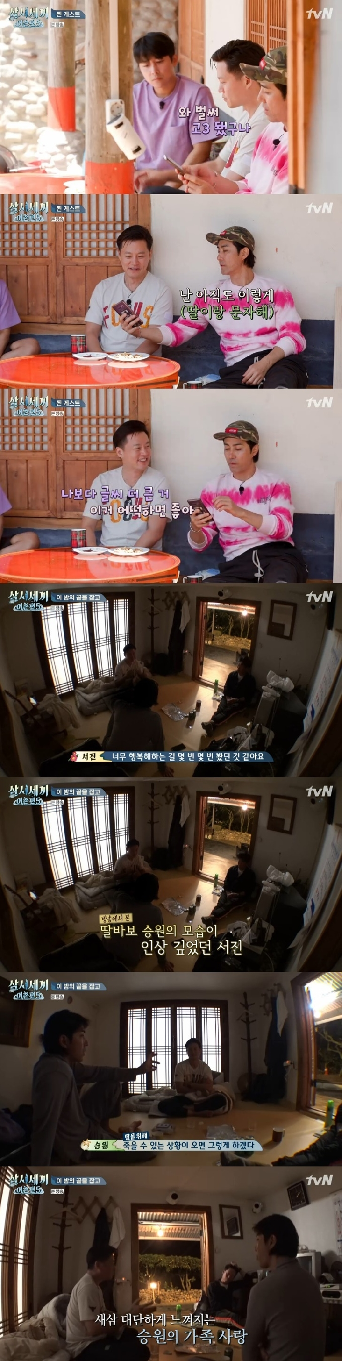 [RE:TV] '삼시세끼 어촌편5' 차승원, 딸 예니 향한 사랑…