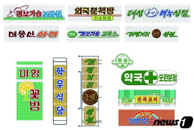 다양한 북한 서체디자인을 엿볼 수 있는 <려명거리 봉사망들과 공공건물들의 간판도안> 출처: 서광(2017. 11. 15), '조선산업미술 인민생활관련 부문 도안창작' © 뉴스1