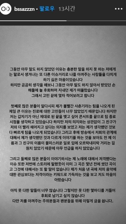 /사진=우지윤 인스타그램 스토리
