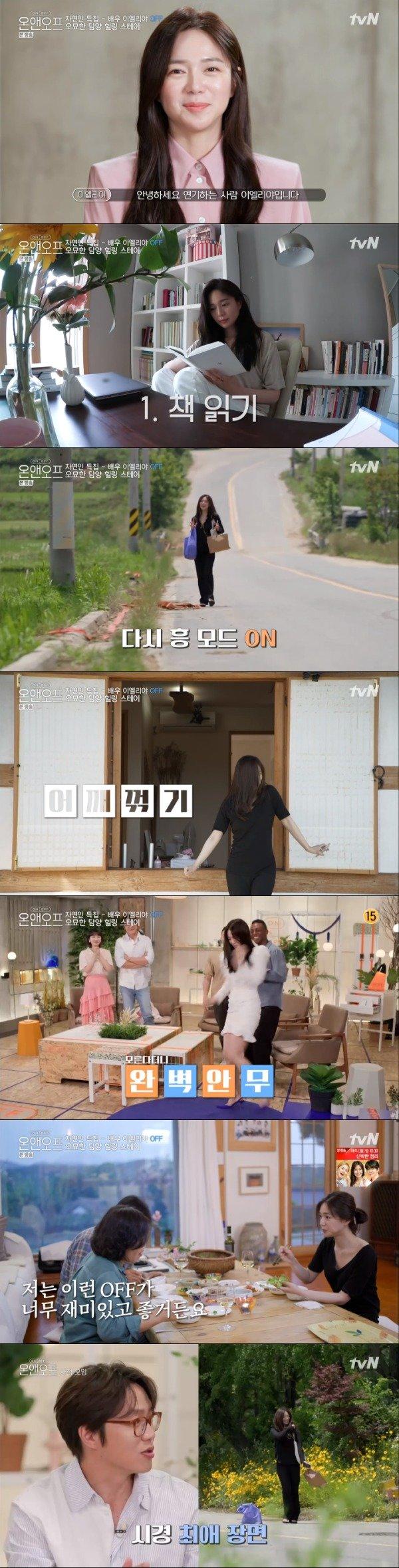 tvN '온앤오프' 방송 화면 캡처 © 뉴스1