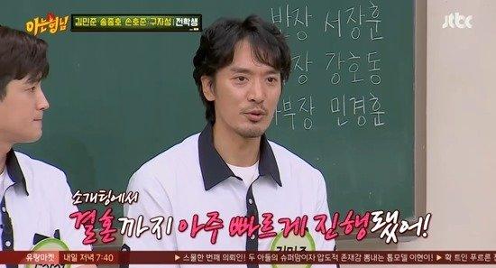 /사진=JTBC 예능프로그램 '아는 형님' 캡처