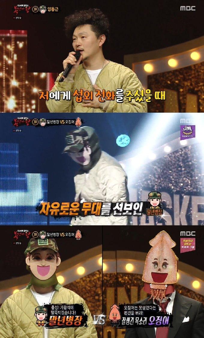 MBC '복면가왕' © 뉴스1