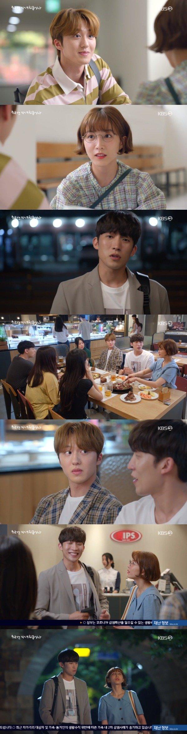 KBS 2TV '한 번 다녀왔습니다' 방송화면 © 뉴스1