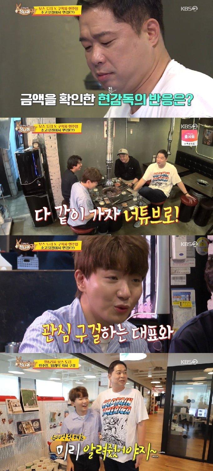 KBS 2TV '사장님 귀는 당나귀 귀' © 뉴스1