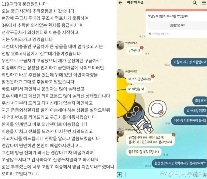 지난 5월 8일 한 온라인 커뮤니티에는 '오늘 아침에 교통사고를 냈습니다'라는 제목으로 글이 올라왔다. /사진=온라인 커뮤니티 캡처