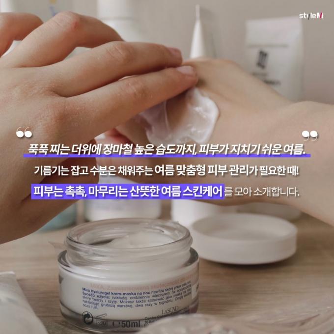 [카드뉴스] 청량한 수분 톡톡!…'여름 스킨케어' 추천 6