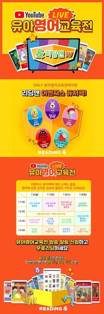 리딩앤, '온라인 유아영어교육전' 진행 중… 푸짐한 혜택 제공