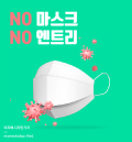 [카드뉴스] NO 마스크, NO 엔트리!