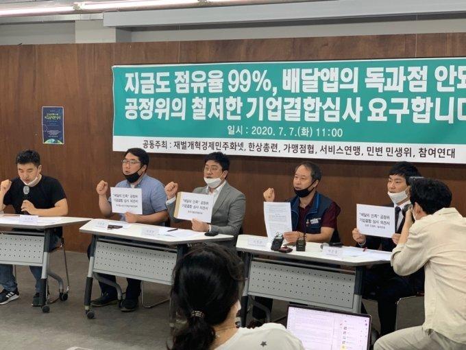 7일 오전 11시 서울 종로구에 위치한 참여연대 건물에서 가맹점 관련 시민단체들이 공정위가 배민·요기요 합병을 불허해줄 것을 촉구하고 있다/사진=이강준 기자