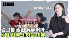 """'나인뮤지스' 출신 류세라 """"자존심 상했던 유튜브, 이젠…"""" [머투맨]"""