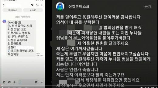 유튜버 양주산반달곰은 8일 자신의 유튜브채널을 통해 진모씨로부터 받은 메시지를 공개했다. /사진=유튜브 방송화면 캡처