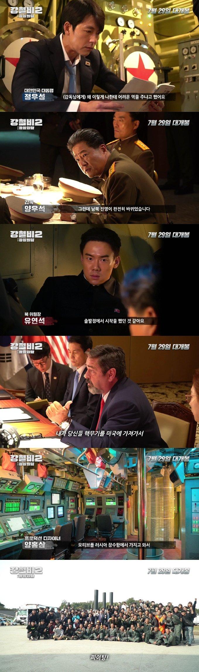 '강철비2: 정상회담' 제작기 영상 캡처 © 뉴스1