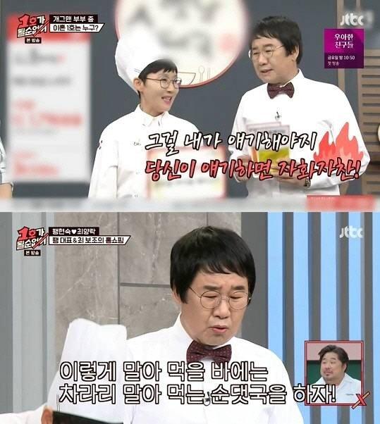 /사진=JTBC 캡처