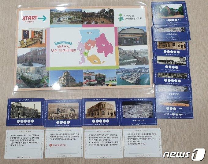 '토요 박물관교실-피란수도 부산 유산의 비밀' 보드게임 (부산 시립박물관 제공) © 뉴스1