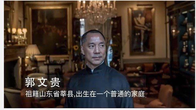 미국 연방수사국(FBI)이 미국으로 도피한 중국 부호 궈원구이(郭浩云)의 유튜브 계정. © 뉴스1