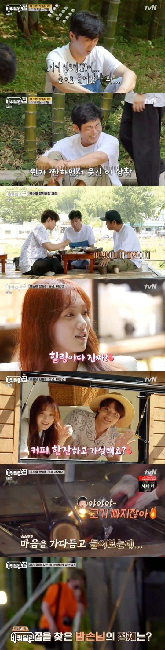 tvN '바퀴 달린 집' © 뉴스1