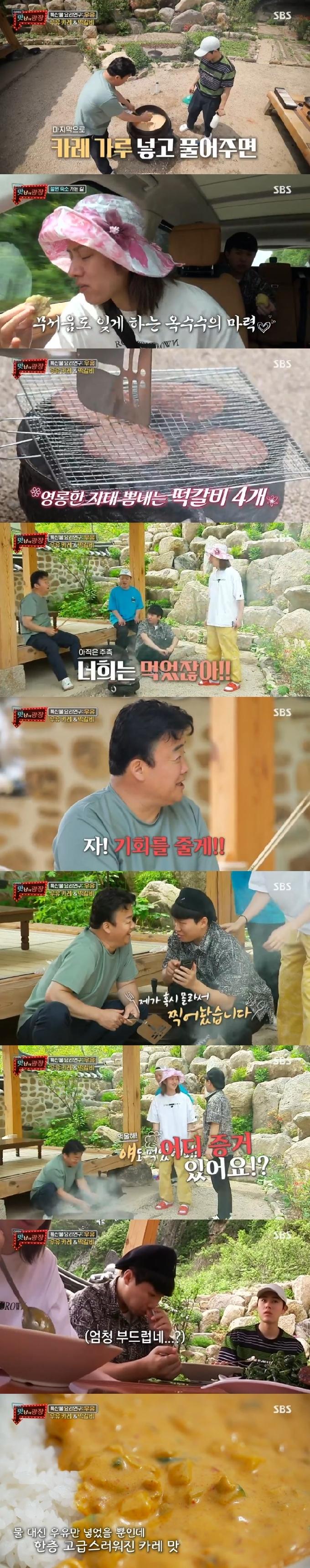 '맛남의 광장' 백종원, 우유 요리연구…카레부터 튀김까지 '놀라운 맛'(종합)