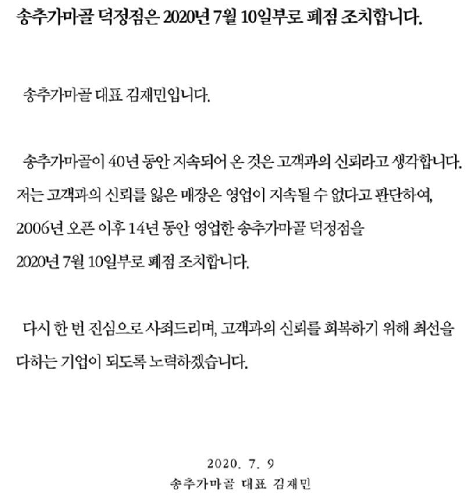 '상한 고기 빨아 판매' 공분일자 송추가마골 덕정점 폐점