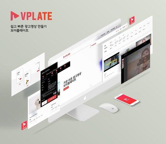 '브이플레이트'의 웹 서비스 화면 /사진제공=더브이플래닛