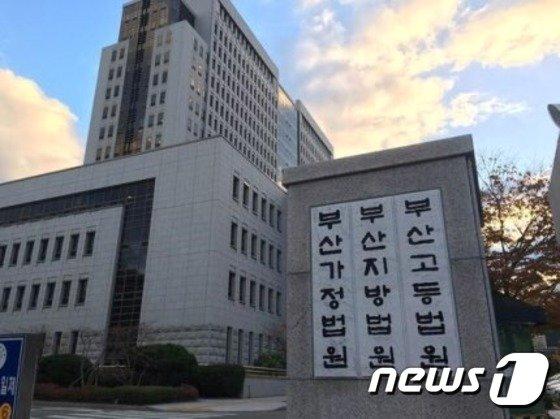 부산법원종합청사 현판. /© News1
