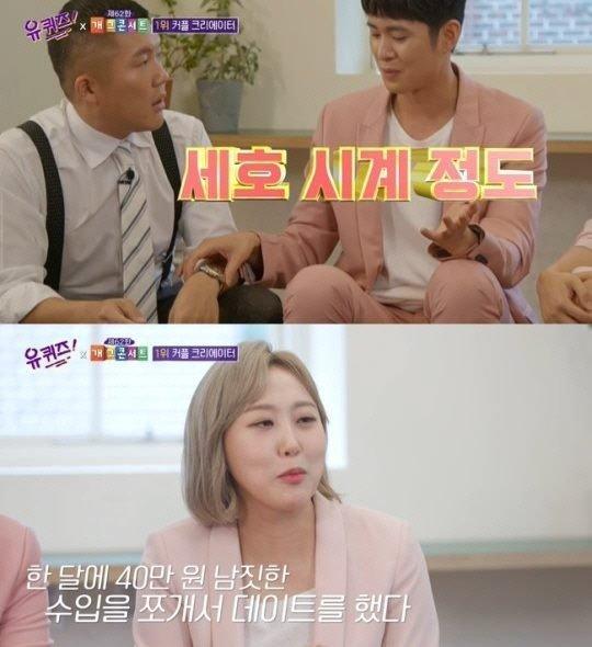 /사진=tvN '유퀴즈 온 더 블럭' 방송 캡쳐