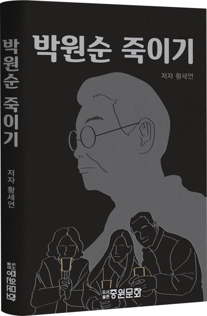 10일 발간된 신간 '박원순 죽이기' 표지 /사진제공=도서출판 중원문화