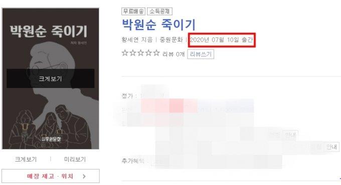 10일 한 온라인 서점 홈페이지에 신간 '박원순 죽이기'의 출간일이 적혀 있다. /사진=서점 홈페이지 캡처