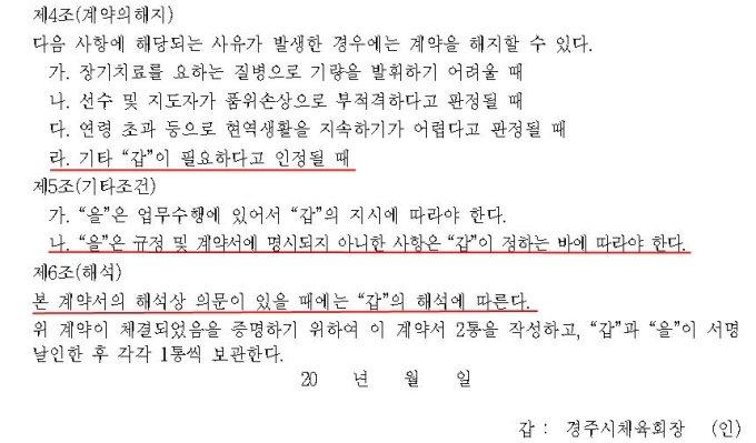 경주시청 직장운동경기부 규정 임용 계약서 중 /출처=경주시체육회