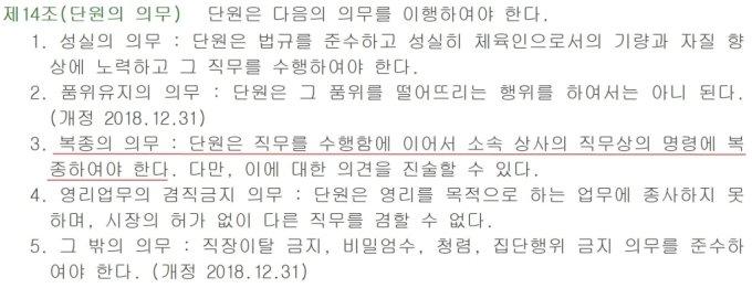 통영시 직장운동경기부 운영 규정 /출처=통영시