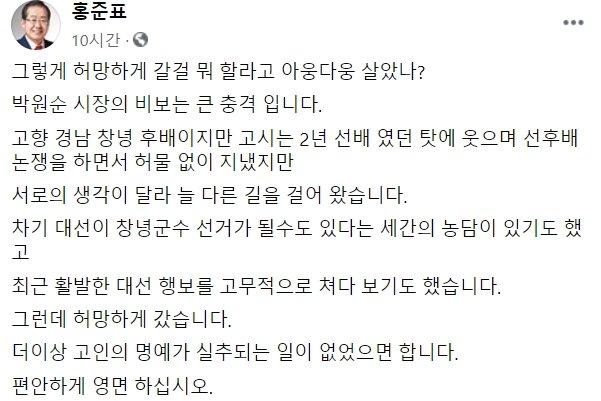 김경수·홍준표·김부겸, 박원순 시장 애도