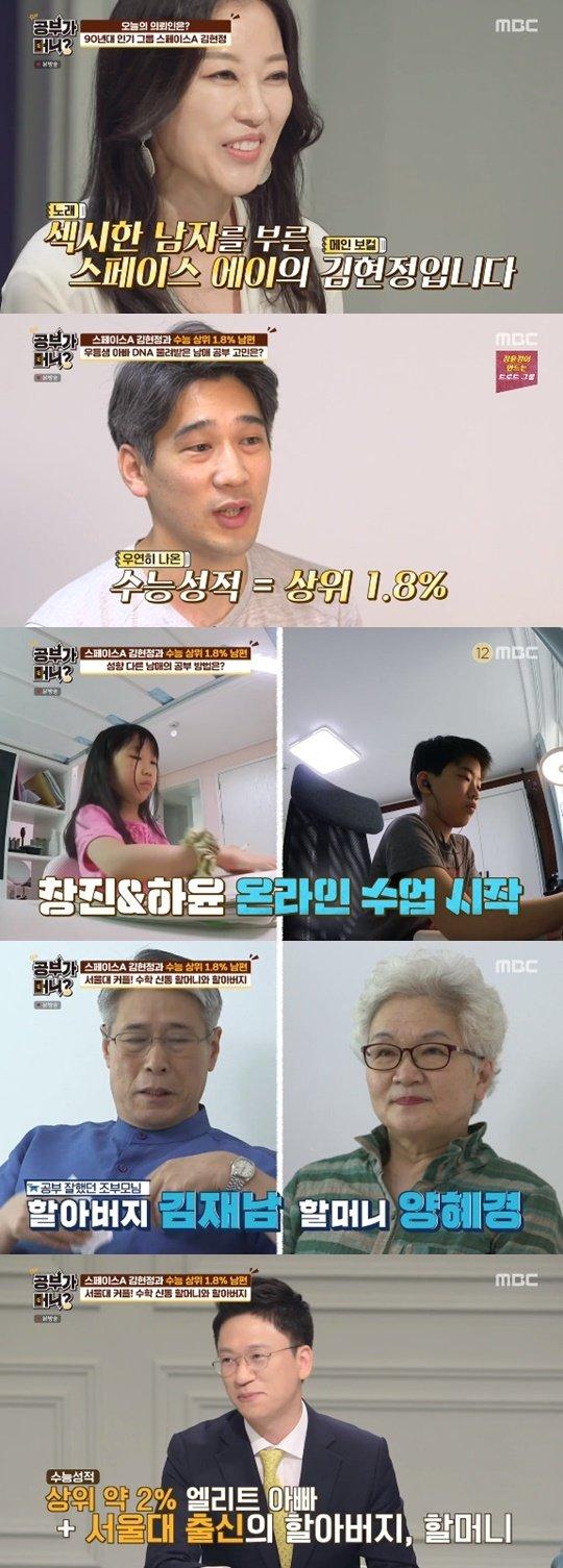 MBC '공부가 머니?' © 뉴스1